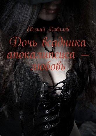 Дочь всадника апокалипсиса – любовь