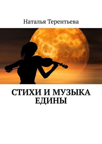 Наталья Терентьева, Стихи и музыка едины