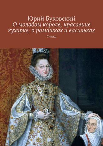 О молодом короле, красавице кухарке, о ромашках и васильках. Сказка