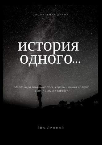 История одного…