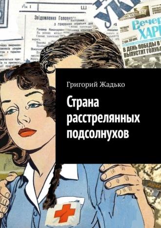 Григорий Жадько, Страна расстрелянных подсолнухов