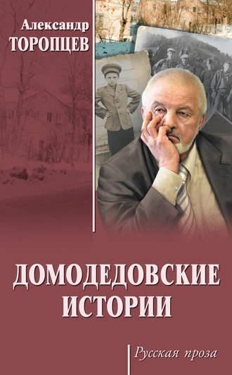 Александр Торопцев, Домодедовские истории (сборник)