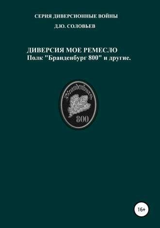 Денис Соловьев, Диверсия – мое ремесло: полк «Бранденбург 800 и другие»