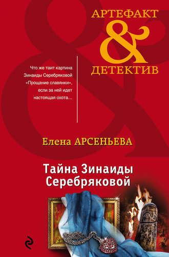 Елена Арсеньева, Тайна Зинаиды Серебряковой