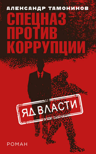 Александр Тамоников, Яд власти