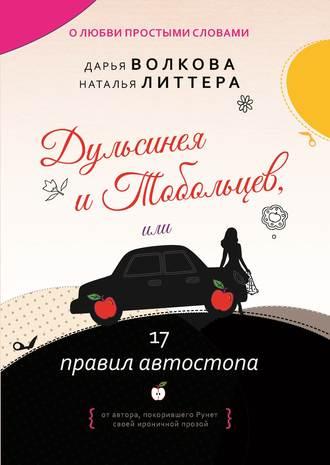 Наталья Литтера, Дарья Волкова, Дульсинея и Тобольцев, или 17 правил автостопа