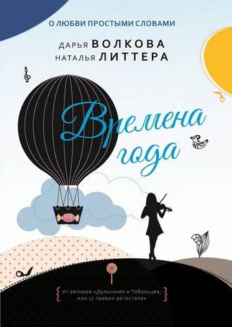 Наталья Литтера, Дарья Волкова, Времена года