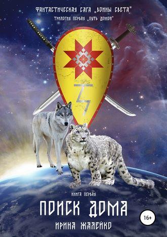 Фантастическая сага «Воины света». Книга первая «Поиск дома»