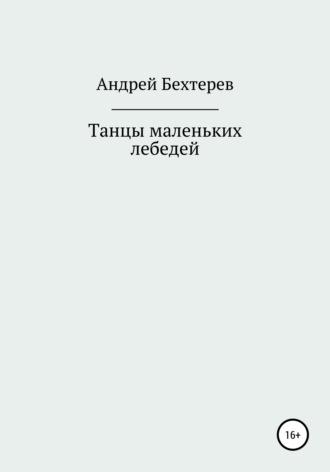 Андрей Бехтерев, Ты будешь мной гордиться