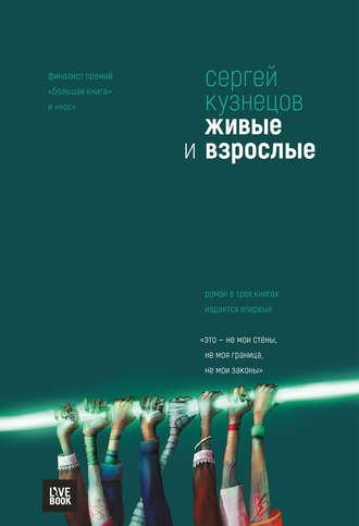 Сергей Кузнецов, Живые и взрослые (сборник)