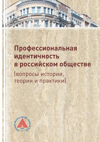 Коллектив авторов, Профессиональная идентичность в российском обществе (вопросы истории, теории и практики)