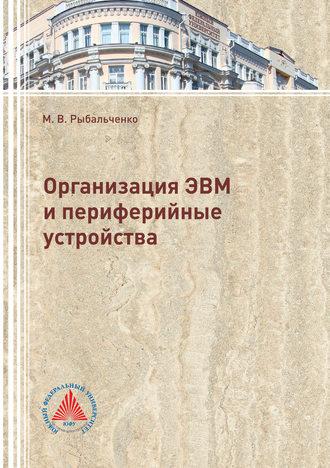 Михаил Рыбальченко, Организация ЭВМ и периферийные устройства