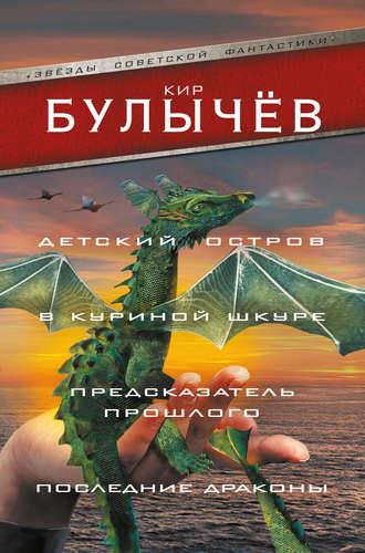 Кир Булычев, Детский остров. В куриной шкуре. Предсказатель прошлого. Последние драконы (сборник)