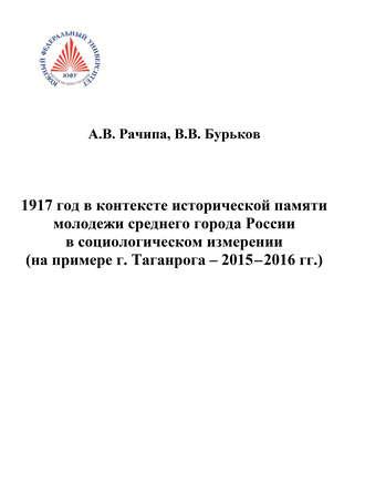 1917 год в контексте исторической памяти молодежи среднего города России в социологическом измерении (на примере г. Таганрога. 2015-2016 гг.)
