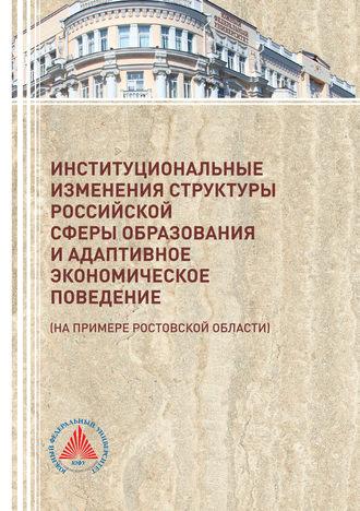 Институциональные изменения структуры российской сферы образования и адаптивное экономическое поведение (на примере Ростовской области)