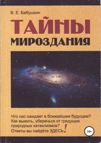 Виктор Бабушкин, Тайны мироздания