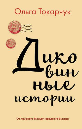 Ольга Токарчук, Диковинные истории