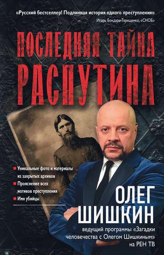 Олег Шишкин, Последняя тайна Распутина