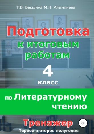 Татьяна Векшина, Мария Алимпиева, Подготовка к итоговым работам по литературному чтению. 4класс. Тренажёр