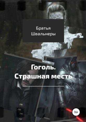 Братья Швальнеры, Гоголь. Страшная месть