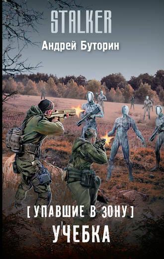 Андрей Буторин, Упавшие в Зону. Учебка