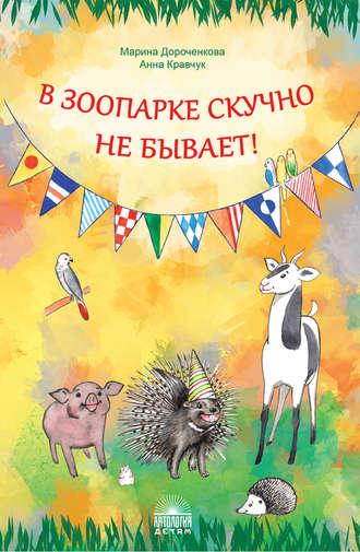 Анна Кравчук, Марина Дороченкова, В зоопарке скучно не бывает!
