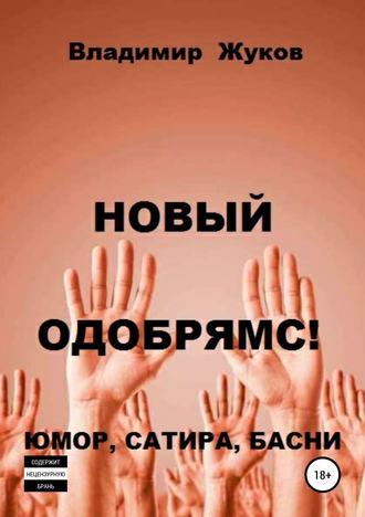 Владимир Жуков, Новый одобрямс!