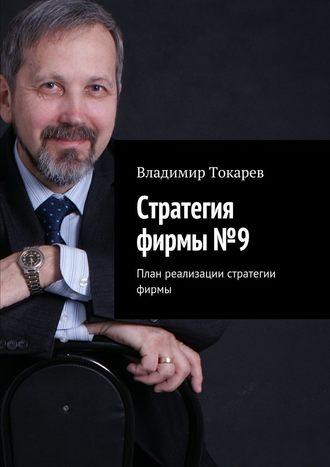 Владимир Токарев, Стратегия фирмы №9. План реализации стратегии фирмы