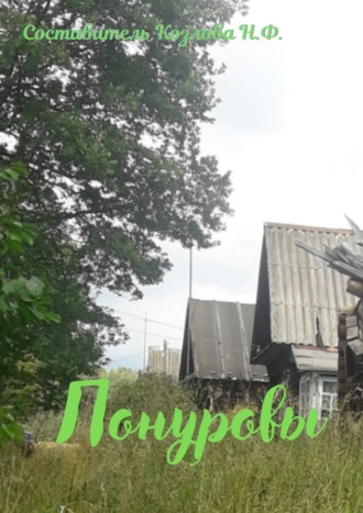 Наталья Козлова, Понуровы. Крестьянские родословные