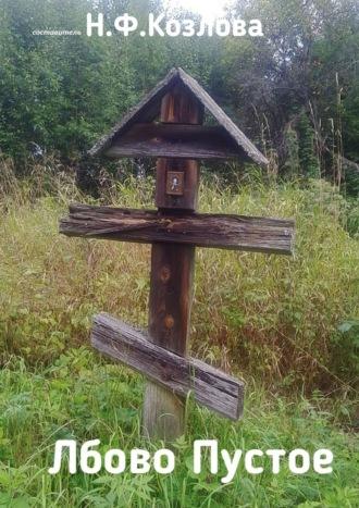 Наталья Козлова, Лбово Пустое. Крестьянские родословные
