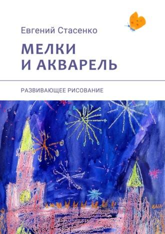 Евгений Стасенко, Мелки и акварель. Развивающее Рисование