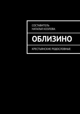 Наталья Козлова, Облизино. Крестьянские родословные