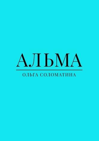 Ольга Соломатина, Альма