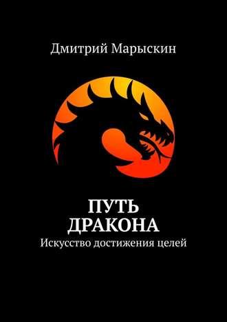 Дмитрий Марыскин, Путь дракона. Искусство достижения целей