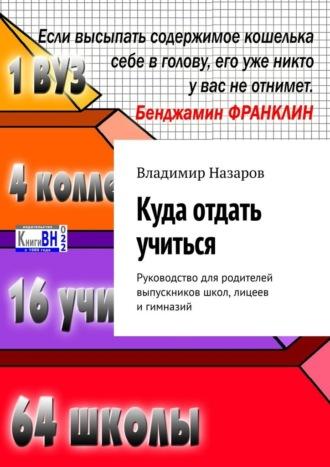 Владимир Назаров, Куда отдать учиться. Руководство для родителей выпускников школ, лицеев игимназий