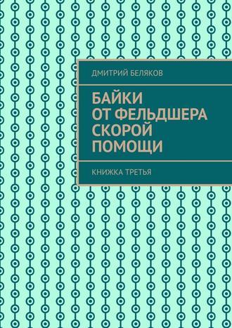 Дмитрий Беляков, Байки отфельдшера скорой помощи. Книжка третья