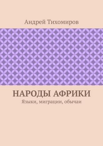 Андрей Тихомиров, Народы Африки. Языки, миграции, обычаи