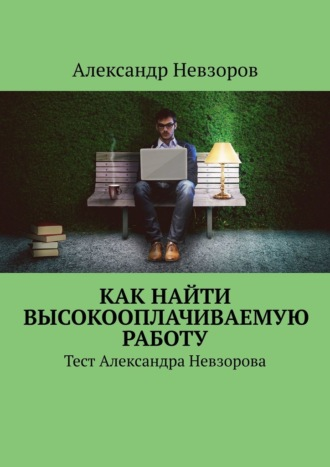 Александр Невзоров, Как найти высокооплачиваемую работу. Тест Александра Невзорова