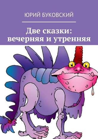 Юрий Буковский, Две сказки: вечерняя иутренняя