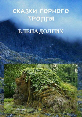 Сказки горного тролля