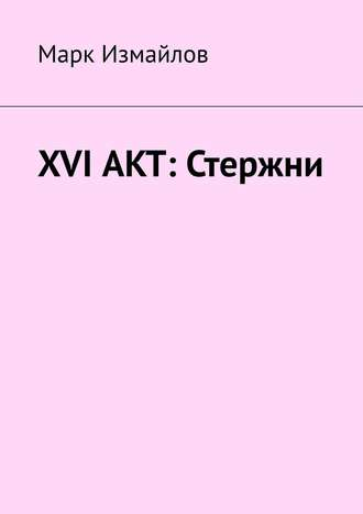 XVI акт: Стержни