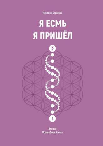 Дмитрий Касьянов, Я Есмь. Я Пришёл. Вторая Волшебная Книга