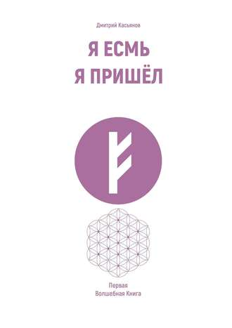 Дмитрий Касьянов, Я Есмь. Я Пришёл. Первая Волшебная Книга