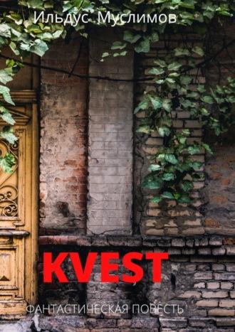 Ильдус Муслимов, KVEST. Фантастическая повесть