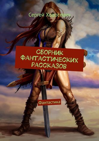 Сборник фантастических рассказов. Фантастика