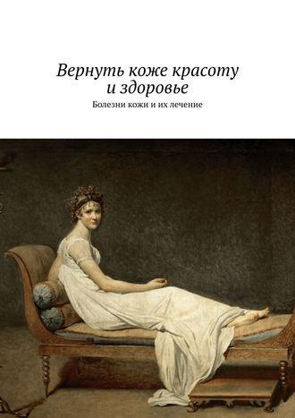 Сергей Чугунов, Вернуть коже красоту и здоровье. Болезни кожи иих лечение