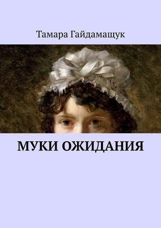 Тамара Гайдамащук, Муки ожидания