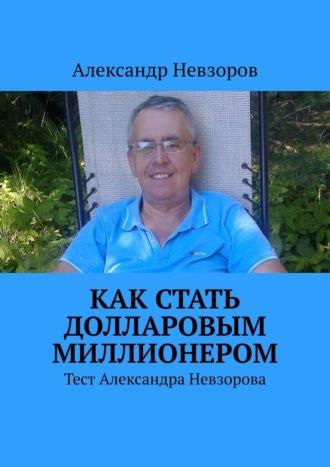 Александр Невзоров, Как стать долларовым миллионером. Тест Александра Невзорова