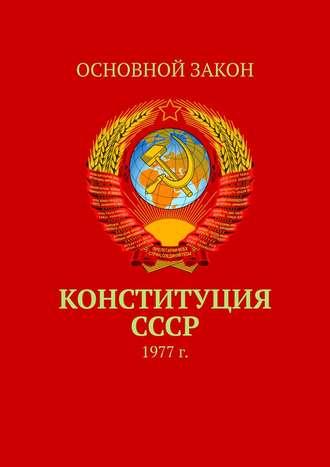 Тимур Воронков, Конституция СССР. 1977г.