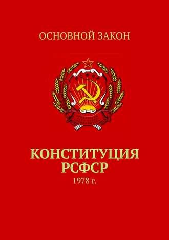 Тимур Воронков, Конституция РСФСР. 1978г.